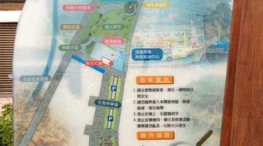 深澳漁港05