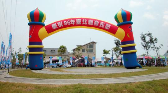 台北縣漁民節
