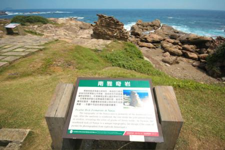 南雅奇岩10