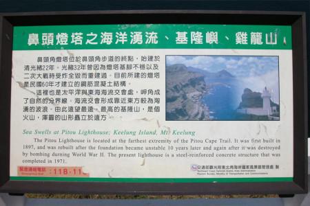 鼻頭角地質公園10