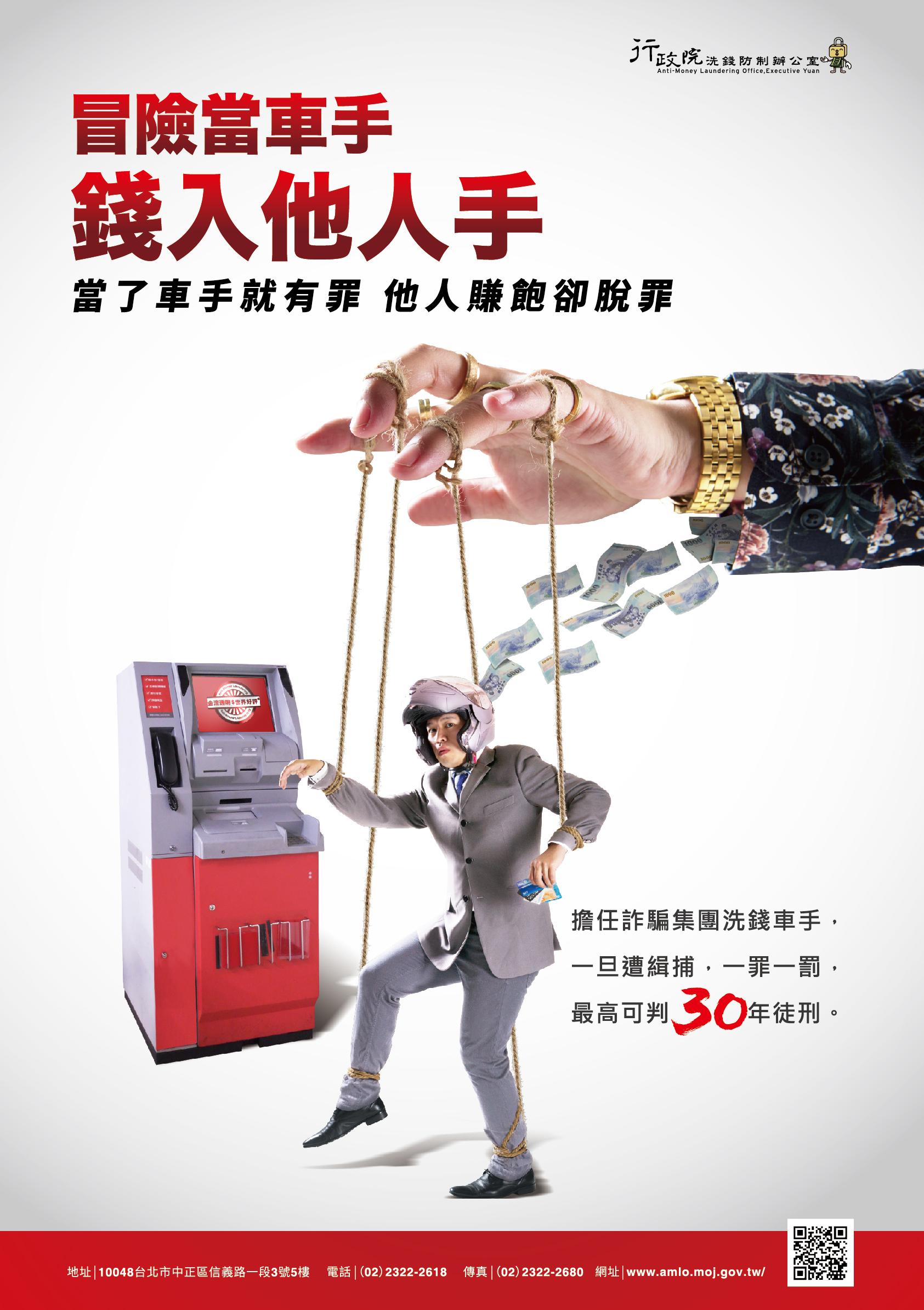 10_行政院洗錢防制-海報設計-勿當車手-A1-01